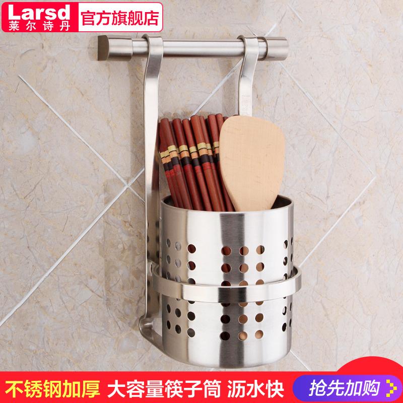 莱尔诗丹(Larsd) 厨房筷子架厨房置物架壁挂不锈钢筷子筒 CF704A 容量大 沥水快