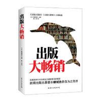 【新书店正版】出版大 (日)植田康夫 国际文化出版公司