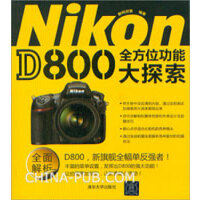 Nikon D800全方位功能大探索