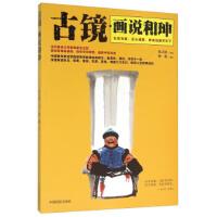 【正版二手书9成新左右】古镜画说和�| 徐莉,仇立权 绘 中国民航出版社