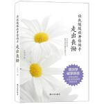 让我缓缓放开你的手:走出丧恸,苏绚慧,译林出版社,9787544745949