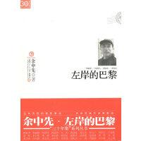"""左岸的巴黎(""""三十年集""""系列丛书)"""