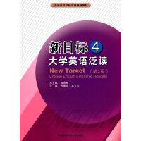 新目标大学英语泛读(4)(第2版)