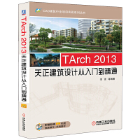 TArch 2013天正建筑设计从入门到精通