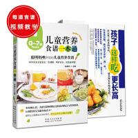儿童营养菜谱(共2册):0-7岁儿童营养食谱一本通+孩子这样吃,更长高