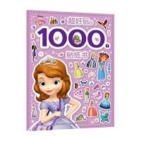 小公主苏菲亚超好玩的1000个贴纸