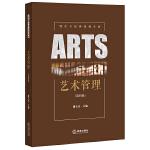 艺术管理(第四版)