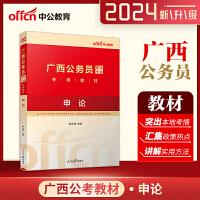 广西公务员考试用书 中公教育2022年广西公务员考试用书申论教材 广西省考公务员考试用书2022