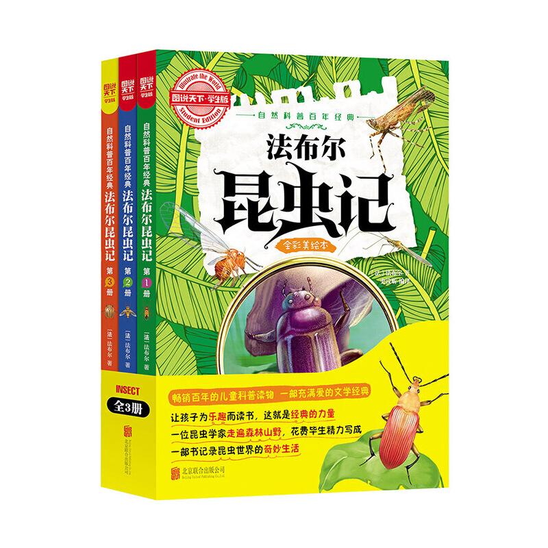 【正版书籍】图说天下学生版 自然科普百年经典 法布尔昆虫记(全彩美绘本 套装共3册) 北京联合出版公司