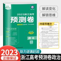 20版 金考卷百校联盟系列 高考预测卷 政治 浙江专用