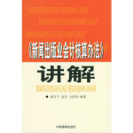 《新闻出版业会计核算办法》讲解 陈晋平,袁淳,方跃利 中国物价出版社 9787801558176