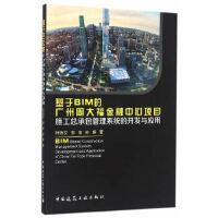 基于BIM的广州周大福金融中心项目施工总承包管理系统的开发与应用 9787112195657 叶浩文,邹俊,孙晖 中国