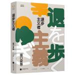 退步主义者(日本百年经典文学)