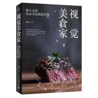 视觉美食家:路小五的商业美食摄影详解(全彩)