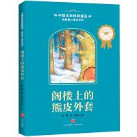 中国名家经典童话 顾鹰暖心童话系列 阁楼上的熊皮外套(小学生必读推荐,拼音、美绘、大奖,一年级二年级三年级童话故事全8本