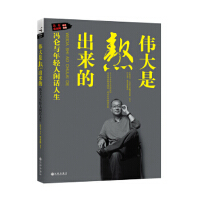 【正版二手书9成新左右】是熬出来的 冯仑与年轻人闲话人生(新版 优米网,冯仑 九州出版社