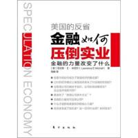 【正版二手书9成新左右】美国的反省:金融如何压倒实业 [美] 劳伦斯・E・米切尔,钱峰 东方出版社