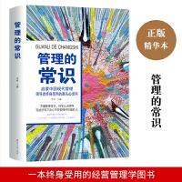 正版 管理的常识 企业管理 管理方面的书箱 带团队 人力资源管理 企业领导力
