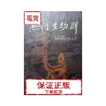"""【旧书二手书9成新】热河生物群-重访中生代的""""庞贝城"""" 张弥曼 陈丕基 等著 上海科9787532361441"""