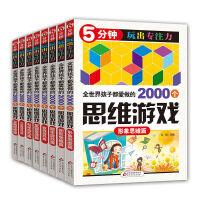 正版 《5分钟玩出专注力》(全8册)思维训练专注力训练书 3-6岁5-6岁儿童 益智 开发大脑思维的书 儿童智力开发书