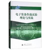 [95新正版二手旧书] 电子装备作战试验理论与实践