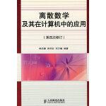 离散数学及其在计算机中的应用(第四次修订)(本科)