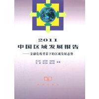 2011中国区域发展报告――金融危机背景下的区域发展态势