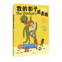 我的影子逃走啦(3―7岁儿童心灵成长推荐读本,有熊孩子的家长必备读物)