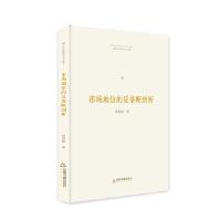 博士生导师学术文库― 市场地位的反垄断剖析