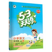 53天天练 小学语文 五年级上册 RJ(人教版)2019年秋(含答案册及课堂笔记,赠测评卷)