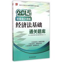 经济法基础通关题库(2015初级会计资格)/2015年全国会计专业技术资格考试通关题库
