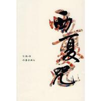 【二手书旧书9成新】西夏咒 雪漠?著 作家出版社 9787506353373