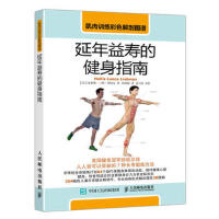 肌肉训练彩色解剖图谱:延年益寿的健身指南 【美】霍利斯・兰斯・利伯曼(Hollis Lance Liebman) 人民