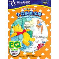 小熊维尼EQ双语故事:小豆的新保姆(迪士尼英语家庭版)―― EQ故事主题 社交技巧 动手实践