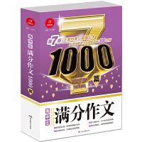 高中生满分作文1000篇 第7版 王者归来 荣耀上市 品质成就实力 销量突破300万册 开心作文