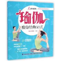 瑜伽瘦身经典68式(附光盘)