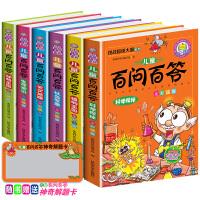 全套6册写给儿童的百科全书正版百问百答儿童漫画书注音科普书籍6-7-10-12岁适合小学生课外书一年级读物四二三年级老