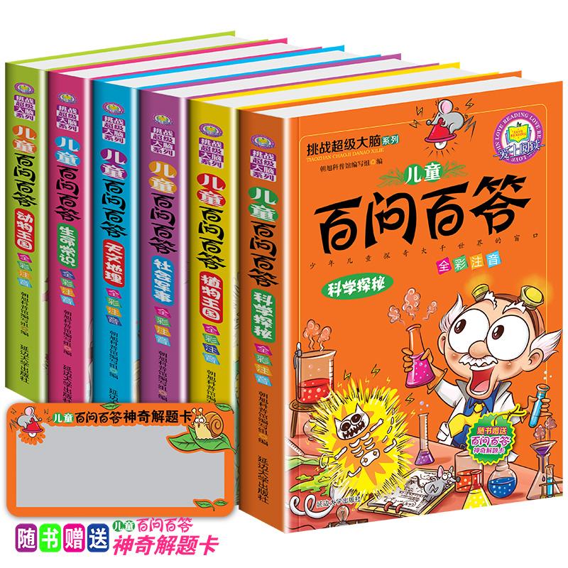 全套6册写给儿童的百科全书正版百问百答儿童漫画书注音科普书籍6-7-10-12岁适合小学生课外书一年级读物四二三年级老师推荐带拼音