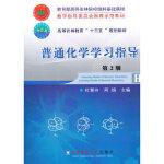 普通化学学习指导 第2版 杜慧玲,阿娟 中国农业大学出版社 9787565518416