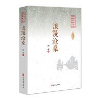 浪漫沧桑(中国专业作家小说典藏文库)