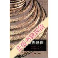 【二手旧书9成新】苗族银饰_贵州省文化厅,贵州省博物馆编
