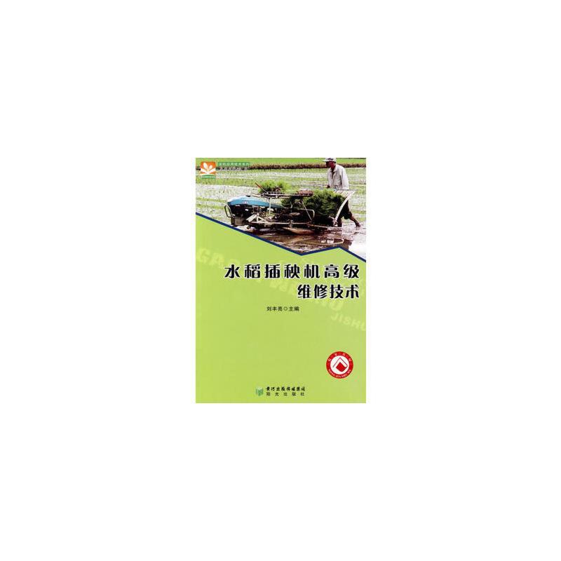 水稻插秧机高级维修技术