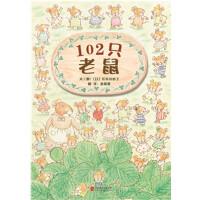 102只老鼠,文/图:(日)长谷川香子,北京联合出版公司【正版保证 放心购】