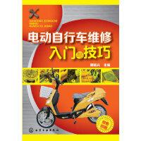 电动自行车维修入门与技巧,周斌兴,化学工业出版社,9787122241900【正版书 放心购】