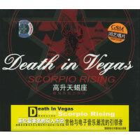 高升天蝎座:赌城情仇合唱团(CD)