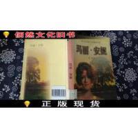 【二手正版9成新现货包邮】玛丽・安妮 /[英]达夫妮・杜穆里埃 上海译文出版社