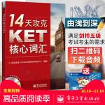 正版 14天攻克ket核心词汇 KET学而思 扫码下音频 KET研究中心著 电子工业出版社 剑桥商务英语词汇 配剑桥五