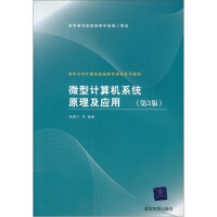 【正版二手书9成新左右】:微型计算机系统原理及应用(第3版 杨素行 等 清华大学出版社