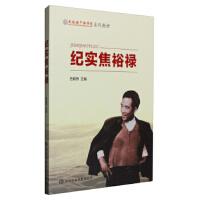 【二手书8成新】纪实焦裕禄 吉炳伟 中共中央党校出版社