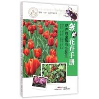 我的花卉手册(花卉病虫防治小医生)/服务三农花卉产业丛书